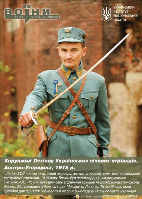 «ВОЇНИ. Історія українського війська» 15